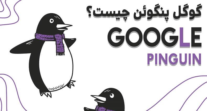 گوگل پنگوئن چیست؟