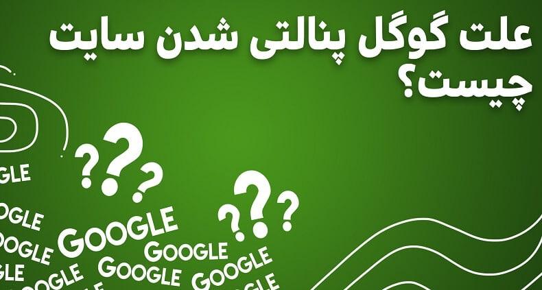 علت گوگل پنالتی شدن سایت