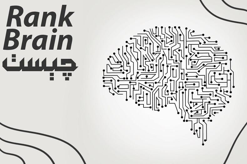 Rank Brain رنک برین چیست