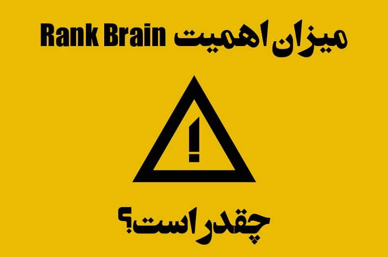 میزان اهمیت Rank Brain چقدر است؟