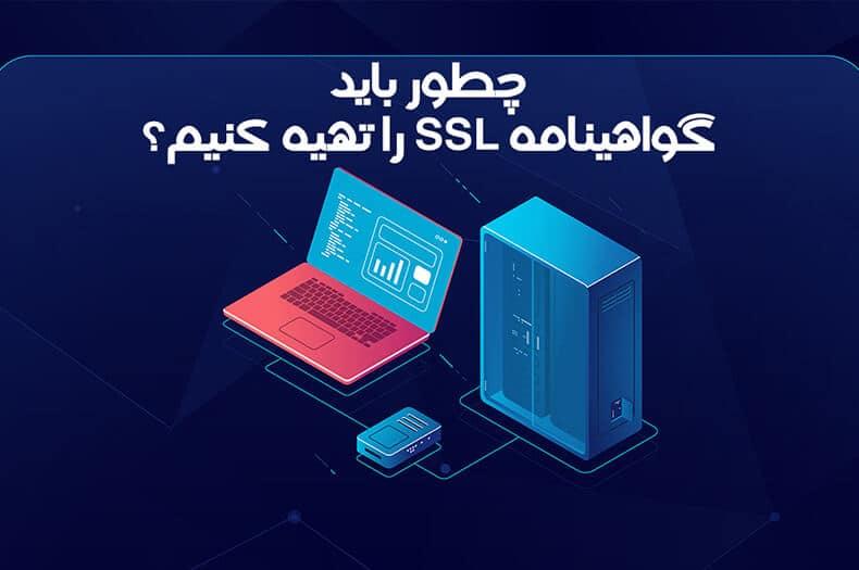 روش تهیه گواهینامه SSL