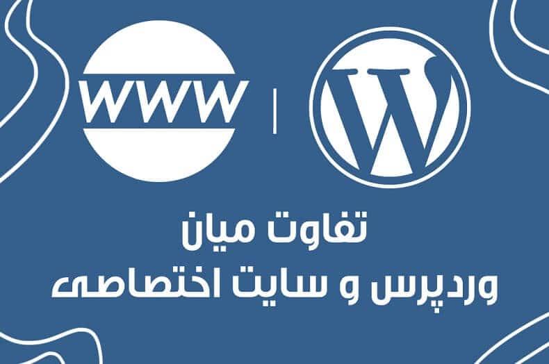 تفاوت میان وردپرس و سایت اختصاصی