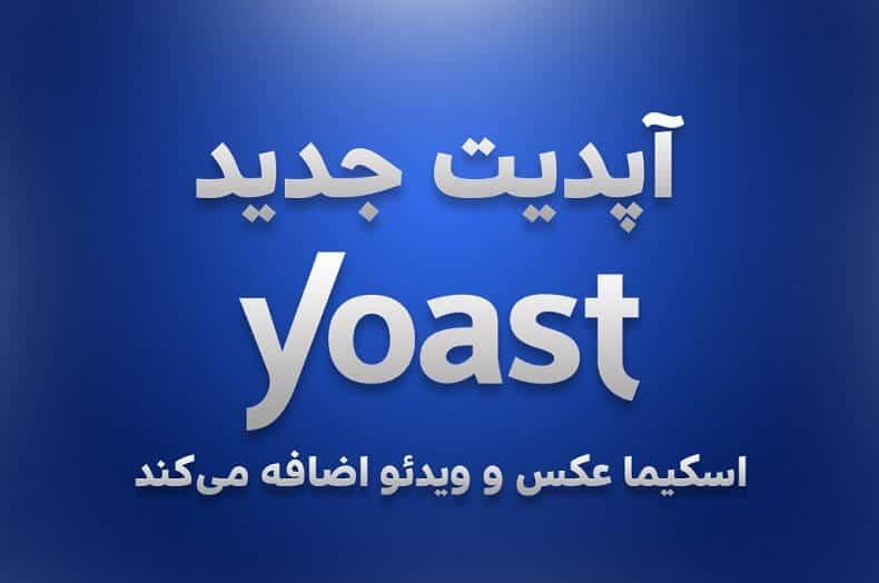 آپدیت جدید yoast