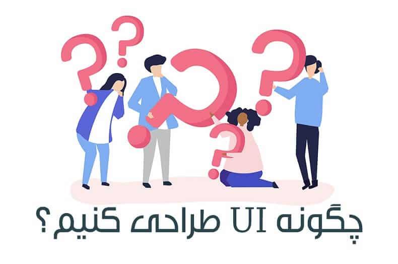 چگونه UI طراحی کنیم؟