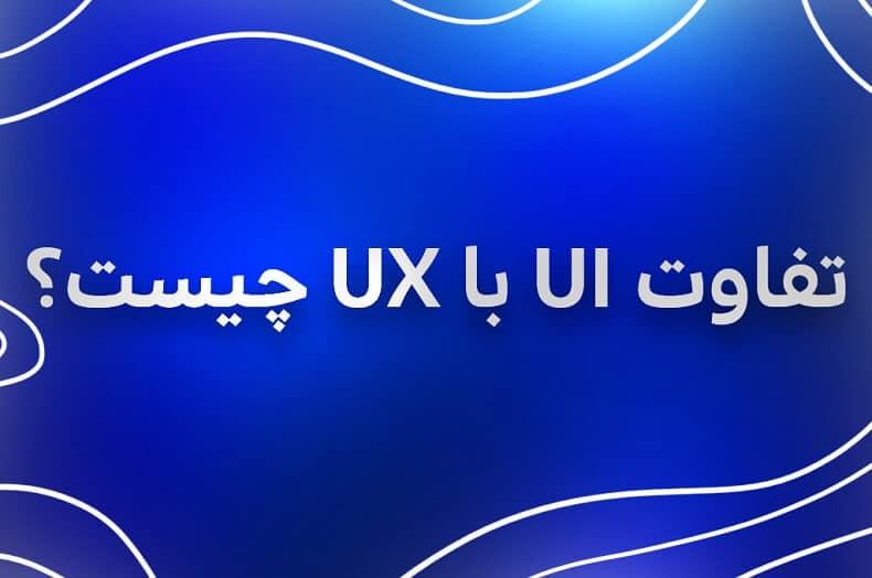 تفاوت UI با UX چیست ؟