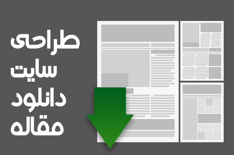 طراحی سایت دانلود مقاله